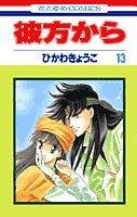 9784592175438: Kanata Kara Vol. 13 (in Japanese)