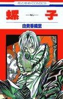 Manga Short Stories (in Japanese): Kaori Yuki