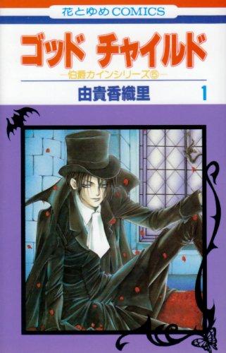9784592178019: God Child Vol. 1 (God Child) (in Japanese)