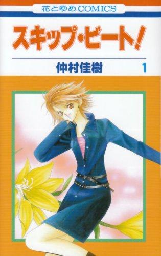 9784592178217: Skip Beat! Vol. 1 (Sukippu Biito!) (in Japanese)