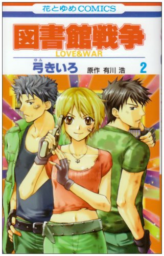 9784592180470: Library Wars: Love & War 2