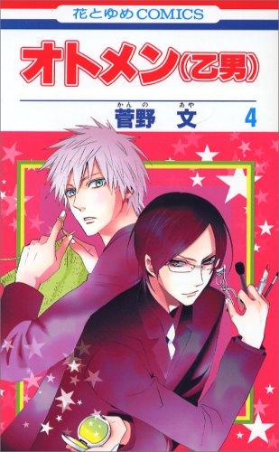 9784592184171: Otomen Vol.4 [Japanese Edition]