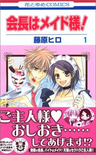 9784592184317: Kaichou wa Maid-sama! Vol.1