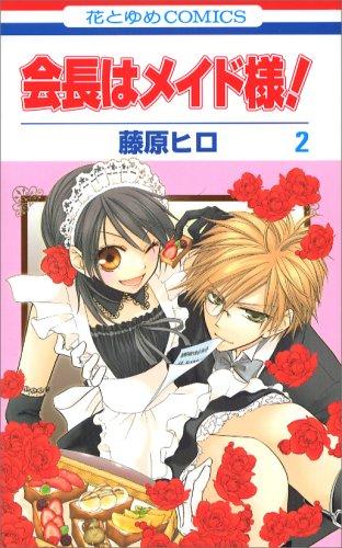 9784592184324: Kaichou wa Maid-sama! Vol.2