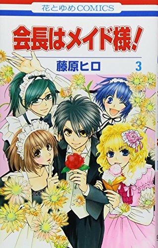 9784592184331: Kaichou wa Maid-sama! Vol.3