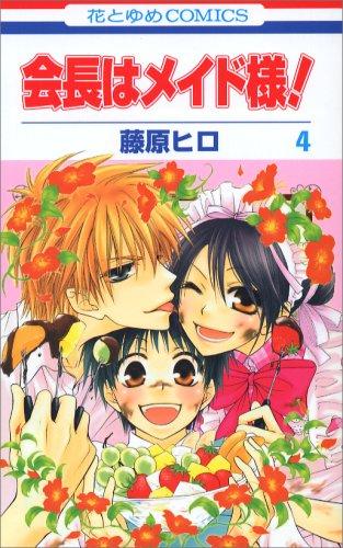 9784592184348: Kaichou wa Maid-sama! Vol.4
