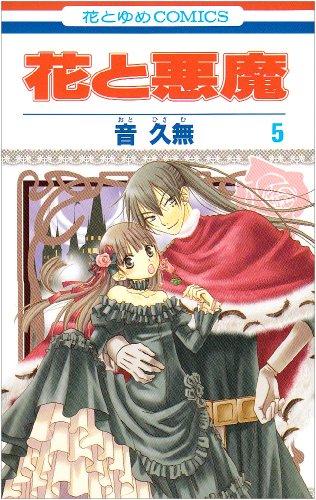 9784592185550: Hana to Akuma, Vol. 05