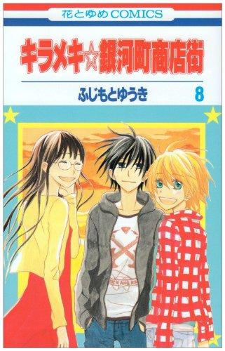 9784592186281: キラメキ☆銀河町商店街 第8巻 (花とゆめCOMICS)