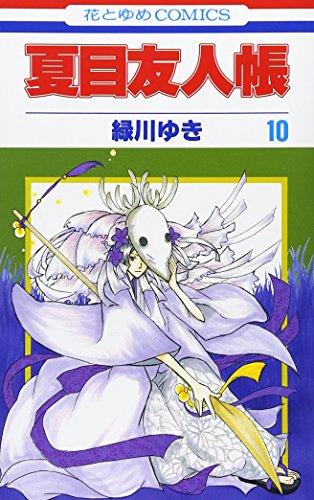 9784592186700: Natsume Yuujinchou Vol.10 [Natsume's Book of Friends] [In Japanese]