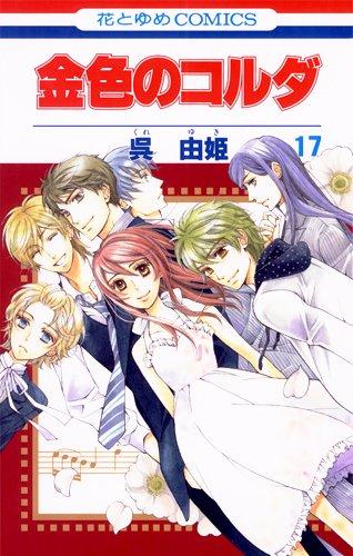 9784592186779: Kiniro No Corda Vol.17 [In Japanese]