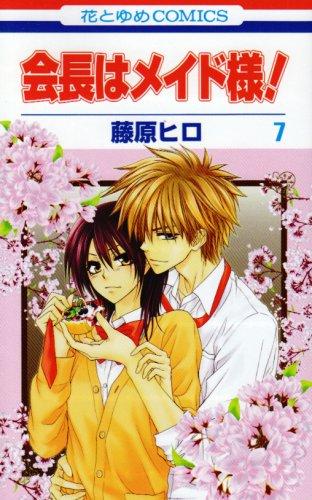 9784592186878: Kaichou wa Maid-sama! Vol.7