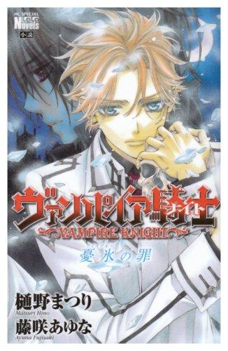 9784592187745: (COMICS Special Lara Noberuzu Hana to Yume) sin Vampire Knight Yu ice (ice blue)