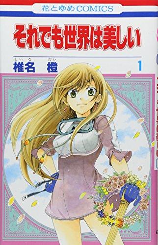 9784592188728: Soredemo Sekai Wa Utsukushii #1 (Hana to Yume Comics) [Japan Import]