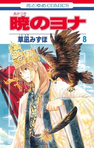 9784592190882: 暁のヨナ 8 [Akatsuki no Yona 8]