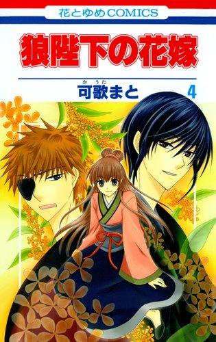 9784592191643: 狼陛下の花嫁 4 (Ookami-Heika No Hanayome, #4)