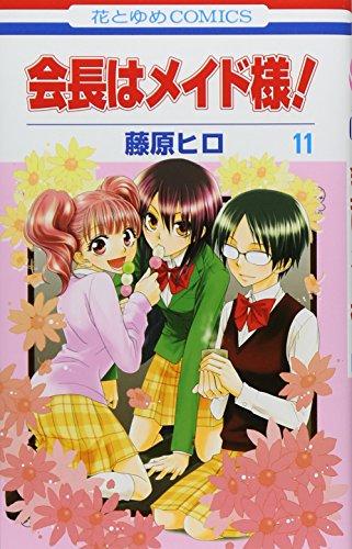 9784592191810: Kaichou wa Maid-sama! Vol.11