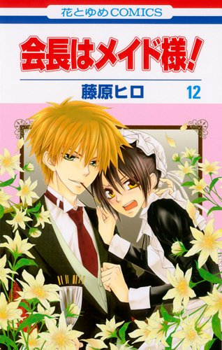 9784592191827: Kaichou wa Maid-sama! Vol.12