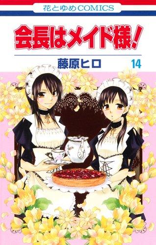 9784592191841: Kaichou wa Maid-sama! Vol.14