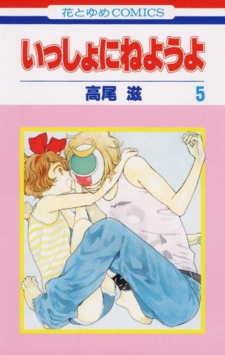 9784592192152: Issho ni Neyou yo, Vol. 5