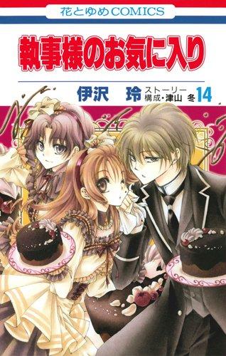 Shitsujisamanokiniiri - Vol.14 [Favorites like Butler] (Yume to Hana Comics) Manga: Hakusensha