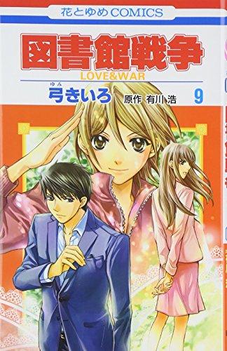 9784592193197: Toshokan Sensou: Love & War [In Japanese] Vol.9
