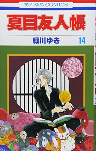 9784592193647: Natsume Yuujinchou Vol.14 [Natsume's Book of Friends] [In Japanese]