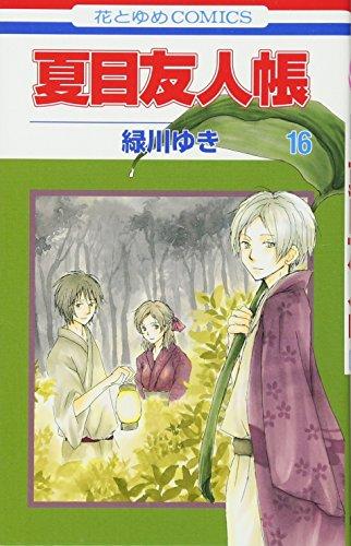 9784592193661: 夏目友人帳 16 (花とゆめCOMICS)