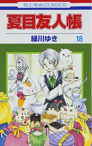 Japanese Manga Natsume Yu-jincyo (18) å¤ ç ®å  äººå ã  (18): Yuki Midorikawa