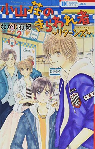 Kiraware's small Sanso? ??Returns? 2 (Hana to