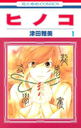 ヒノ゠1 (花ã� ゆã'�COMICS): Masami ...