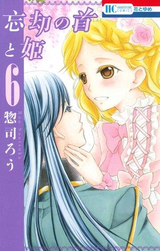 Bokyaku no shirushi to hime. 6.: Ro Sotsuka