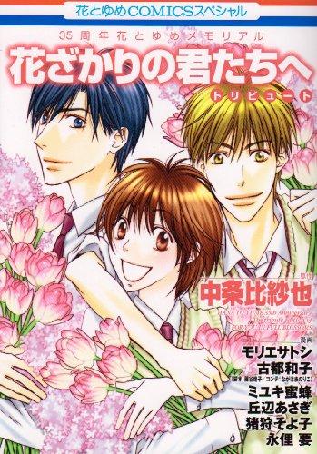 9784592198086: Hanazakari no Kimitachi e: Tribute