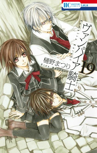 9784592198758: (COMICS Hana to Yume ) ( Night ) Art Limited Edition 19 Vampire Knight
