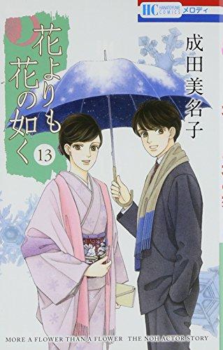 9784592210030: Japanese Manga Hana Yorimo Hana No Gotoku (13)