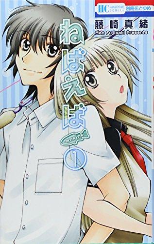 9784592214113: NEVER EVER - Vol.1 (Hana to Yume Comics) Manga