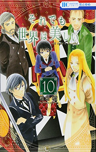 9784592215707: Soredemo Sekai Wa Utsukushii #10 (Hana to Yume Comics) [Japan Import]