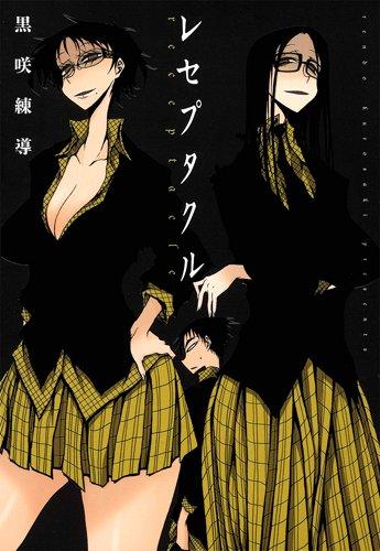 9784592710424: レセプタクル (書籍扱い楽園コミックス)