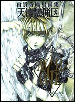 9784592731443: Angel Sanctuary Angel Cage Yuki Kaori Illustration Book