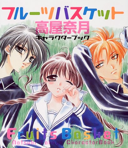9784592731856: Fruits Basket Character Book (Japanese Edition)