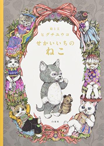9784592761891: Sekaiichi No Neko (Japanese Edition)