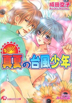 9784592874638: Kirari manatsu no taifu�? sho�?nen.