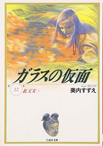 9784592880226: Glass No Kamen (Garasu No Kamen) Vol.22 [Japanese Edition]