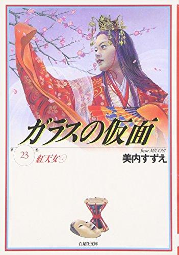 9784592880233: Glass No Kamen (Garasu No Kamen) Vol.23 [Japanese Edition]