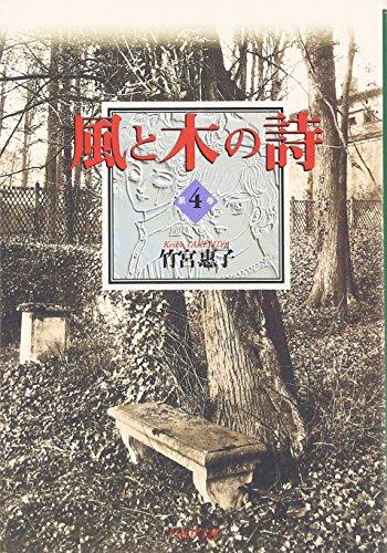 9784592881544: Wind & Tree Song (bunko-ban) Vol. 4 (Kaze to Ki no Uta) (in Japanese)