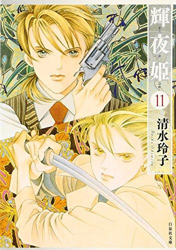 9784592886716: 輝夜姫 第11巻 (白泉社文庫 し 2-26)