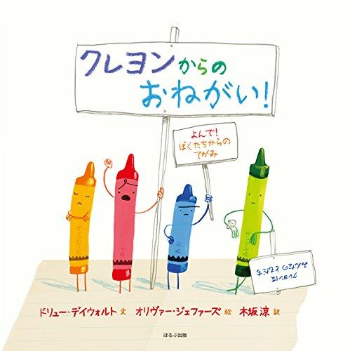 Kureyon kara no onegai.: Drew Daywalt; Oliver Jeffers; Ryo Kisaka