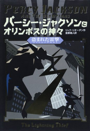 9784593533862: Percy Jackson and the Olympians 1: The Lightning Thief (Japanese Edition)