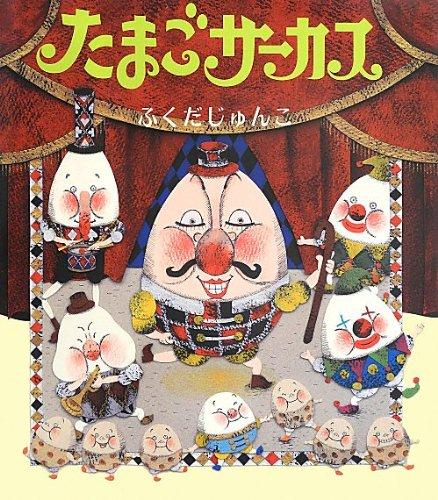 Tamago sakasu.: Junko Fukuda