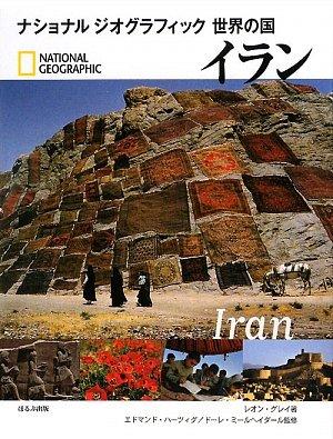 Iran: Leon Gray; Edmund Herzig; Dorreh Mirheydar