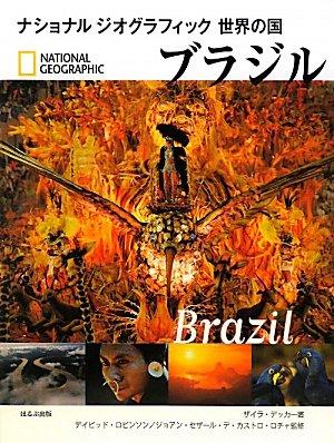 9784593585694: ブラジル (ナショナルジオグラフィック世界の国)